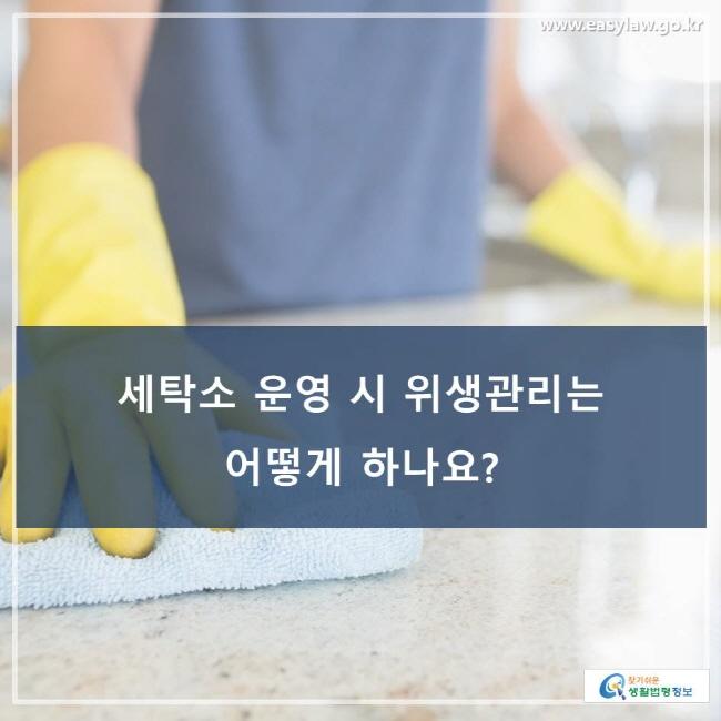 세탁소 운영 시 위생관리는 어떻게 하나요?